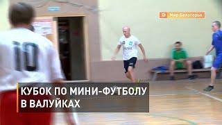 Кубок по мини футболу в Валуйках