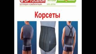Ортопедические изделия ОРЛЕТТ - ORLETT