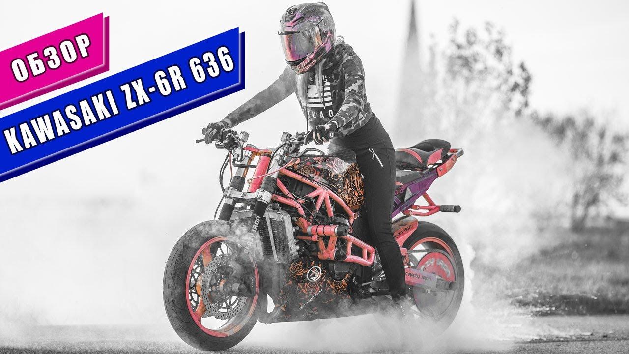 Обзор моего мотоцикла для стантрайдинга Kawasaki zx-6r 636 2003 г.в.