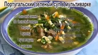 Супы рецепты видео.Португальский зеленый суп в мультиварке