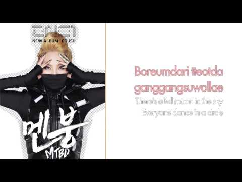 2NE1 - MTBD (멘붕) [CL SOLO] (Romanized/English Lyrics)