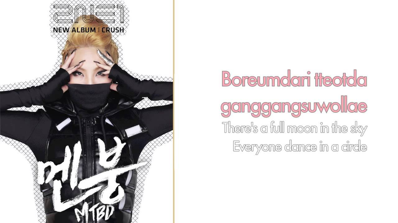 Genius Translations – 2NE1 - 안녕 (Goodbye) [English ...