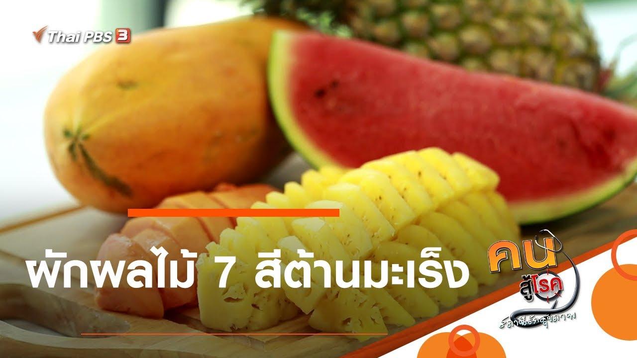 ผักผลไม้ 7 สีต้านมะเร็ง : กินดี อยู่ดีกับหมอพรเทพ (29 พ.ย. 62)