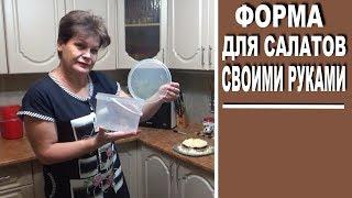 Форма для салатов своими руками  Советы хозяйкам