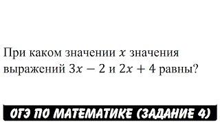 При каком значении x значения выражений 3x-2 и 2x+4 равны? | ОГЭ 2017 | ЗАДАНИЕ 4 | ШКОЛА ПИФАГОРА