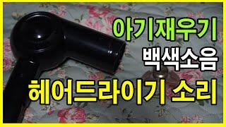 헤어드라이기 소리 - 아기 재우기 백색소음 3시간  - hair dryer sound