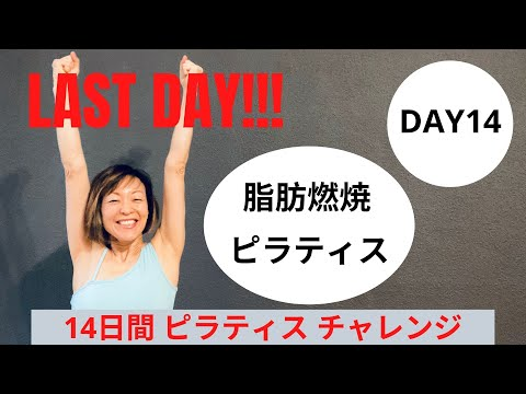 DAY14 最終日! // 脂肪燃焼フルボディー③ // 14日間ピラティスチャレンジ