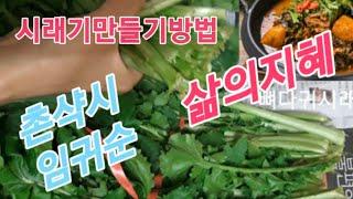 촌샥시-임귀순/(자막)삶의지혜-무청시래기만드는방법
