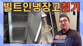 빌트인냉장고철거 하고 음료수냉장고 공간만들어 넣기 현장…