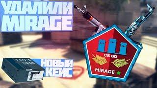 Обновление CS GO 03 10 2019 - Убрали Mirage, Новый Кейс