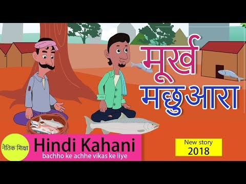 मूर्ख मछुआरा - Moorkh Machhuaara | New Hindi Kahaniya | Kidlogics Moral Stories in Hindi For Kids