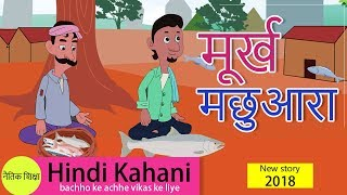 मूर्ख मछुआरा - Moorkh Machhuaara | New Hindi Kahaniya | Kidlogics Moral Stories in Hindi For Kids