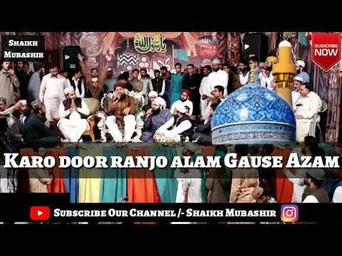 Idhar Bhi nigahe karam Gause Azam || Islamic Whatsapp Status || Owais Raza Qadri ||