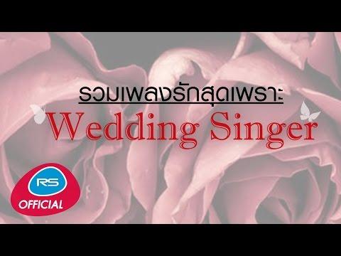 รวมเพลงรักสุดเพราะ Wedding Singer Official Music Long Play