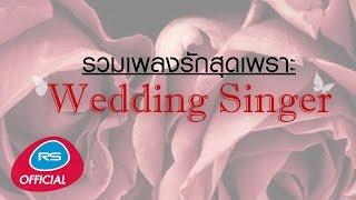 รวมเพลงรักสุดเพราะ WEDDING SINGER [Official Music Long Play]