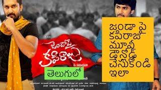 Janda Pai Kapiraju movie || Telugu full length || Nani, Amalapaal free Download