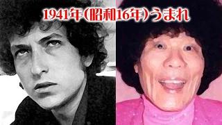 1941年(昭和16年)生まれの有名人を集めてみました。故人も含みます。 1...