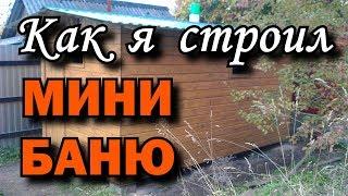 видео Мини баня своими руками