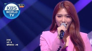 A train to autumn -Spring rain I 가을로 가는 기차 - 우산을 쓰고[Music Bank/2019.05.10]