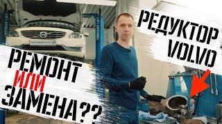 Редуктор Volvo ГУДИТ! I Замена или ремонт? Что лучше?