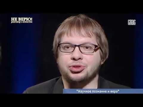 Александр Панчин доказывает отсутствие бога - священник в шоке