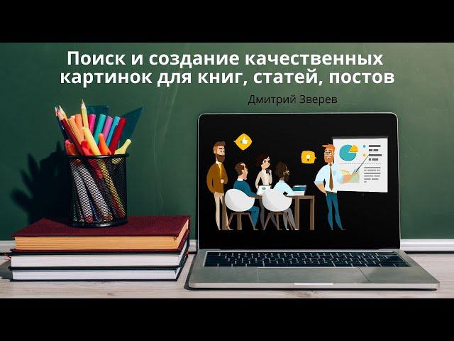 Поиск и создание качественных картинок для книг, статей, постов, писем