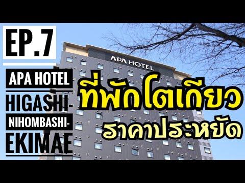 พาแม่เที่ยว โตเกียว EP.7 รีวิวที่พักโตเกียว ราคาประหยัด APA Hotel Higashi-Nihombashi-Ekimae