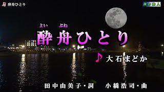 《新曲》大石まどか【酔舟ひとり】カラオケ