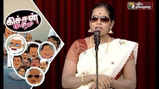 Kitchen Cabinet Puthiya Thalaimurai tv Show