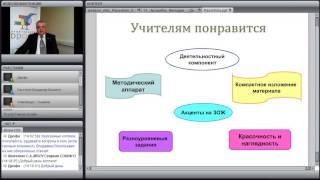Реализация требований ФГОС в линии УМК по биологии для 5--11 классов В. В. Пасечника