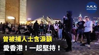 11月8日尖沙嘴追悼周同學現場,曾被捕人士激動哭述自己的期盼:「我好愛香港,不想香港變成這樣,希望一起堅持下去。」