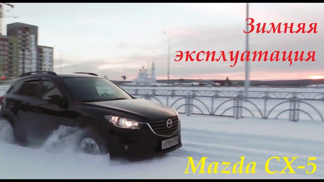 Mazda CX-5 отзыв владельца (зимняя эксплуатация)
