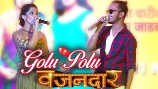 Vazandar | Priya Bapat & Rohit Raut Sing Golu Polu Live | Latest Marathi Movie Song