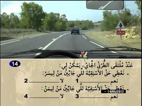 Code de la route Maroc 2012 - Serie 26 تعليم السياقة بالمغرب