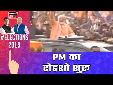 LIVE: PM Modi Mega Roadshow In Varanasi |  माल्यार्पण के बाद PM Modi ने अपना रोडशो शुरू किया