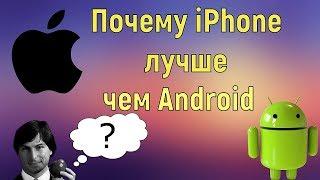 Почему iPhone лучше, чем Android?