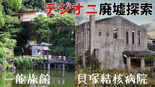 【デジオニ廃墟探索】貝塚結核病院・一龍旅館 まさかの展開!