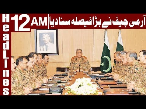 Army Chief visits Bahawalpur Corps Headquarters - Headlines 12 AM - 15 March 2018 - Express News