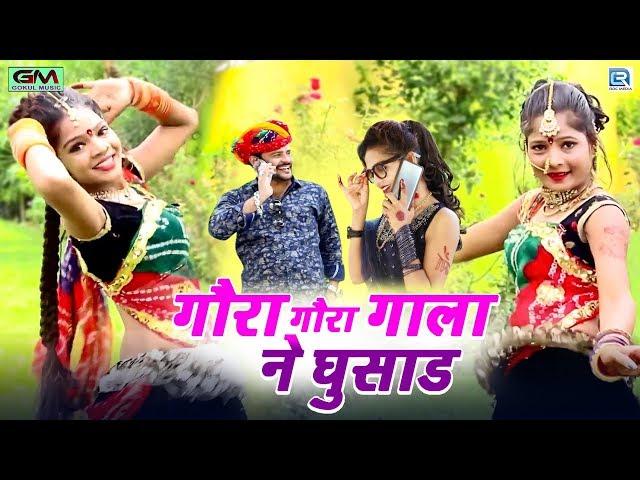 Gokul Sharma और Hansa Rangili का Dj Banna Banni Geet | Gora Gora Gala Ne Ghusad | Marwadi Dance Song