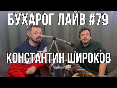 Бухарог Лайв #79: Константин Широков