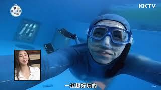 《我獨自生活》都市裡的也有海洋「自由潛水」 - EP49 精彩片段 KKTV 線上看