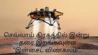Nasa Insight landing on Mars today l #NASAInSight l #MarsLanding l @NASA  l #Insight Rover