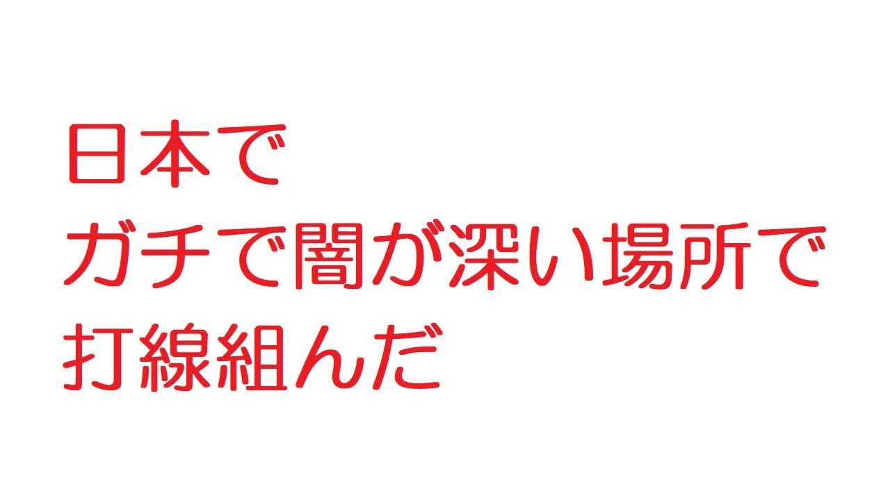 【2ch】日本でガチで闇が深い場所で打線組んだ
