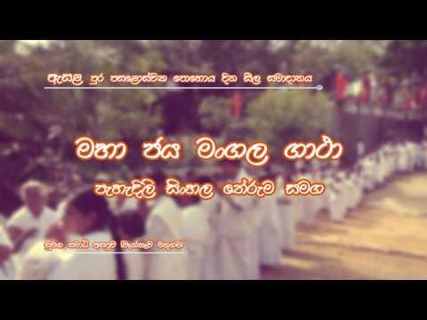 Maha Jaya Mangala Gatha wih the Sinhala Meaning
