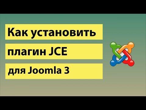 Как установить плагин JCE в Joomla