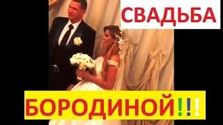Дом 2 ПОЛНАЯ СВАДЬБА Ксении Бородиной! Ксюша вышла замуж за Омара Курбанова! свежее и новое дом2