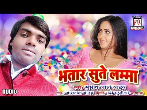 Bhatar Sute Lamma | Subhash Lal Yadav | Bhojpuri Superhit Song