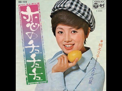 1971 藍美代子さん デビューの2年前? 純エリ子さん 恋のチュチュチュ SAS-1516 2枚目のシングルレコード? JAPAN