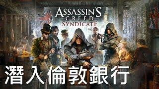 【Joeman直播】 刺客教條 梟雄 第九集 潛入倫敦銀行 Assassin's Creed Syndicate EP9