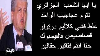 Repeat youtube video اجمل اغنية في الجزائر  اغنية لسلال فقاقير